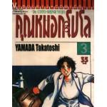 คุณหมอกะโปโล Dr. Coto Shinr Yojo เล่ม 03