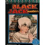 Black Jack หมอปีศาจ 06