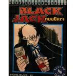 Black Jack หมอปีศาจ 08
