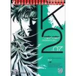 K2 เล่ม 07