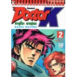 DOCTOR K เล่ม 02