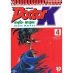 DOCTOR K เล่ม 04
