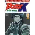 DOCTOR K เล่ม 06