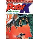 DOCTOR K เล่ม 07