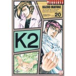 K2 20