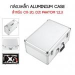 กล่องเหล็ก Aluminium สำหรับ CX-20,DJI Phatom 1,2,3,