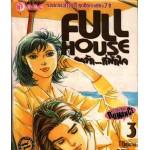 FULL HOUSE สะดุดรักที่พักใจ   เล่ม  03