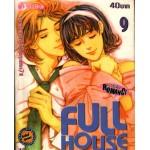 FULL HOUSE สะดุดรักที่พักใจ   เล่ม  09