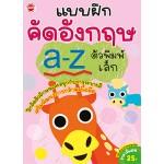 แบบฝึกคัดอังกฤษ a-z ตัวพิมพ์เล็ก