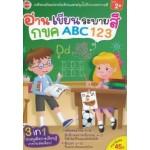 อ่าน เขียน ระบายสี กขค ABC 123