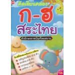 คัดเขียนคล่อง ก-ฮ สระไทย ตัวอักษรบัณฑิตยสถาน