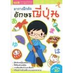ตารางฝึกคัดอักษรญี่ปุ่น(เล่มใหญ่)
