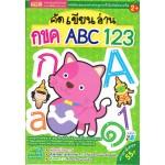 คัด เขียน อ่าน กขค ABC 123