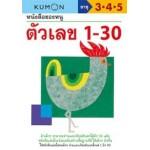 หนังสือของหนู ตัวเลข 1-30