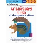 หนังสือของหนู เกมตัวเลข 1-150
