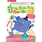 อ่าน เขียน เรียน กขค ABC 123