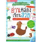 อ่านคล่อง เขียนสวย หมวดคำ ภาษาไทยของหนู