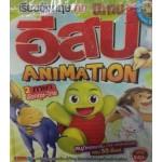 เรียนภาษาอังกฤษจากนิทานอีสป Animation (2 ภาษา อังกฤษ-ไทย)