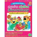 Bilingual Kids สนุกอ่าน เก่งเขียน เรียนภาษาอังกฤษ ระดับชั้นประถมศึกษาตอนต้น เล่ม 4