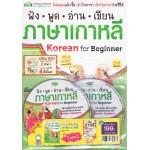 ชุดสุดคุ้มฟังพูดอ่านเขียนภาษาเกาหลี แถมฟรีคัดเกาหลี