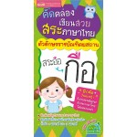 คัดคล่อง เขียนสวย สระภาษาไทย สระอือ