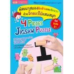 พัฒนาสมองซีกซ้ายและซีกขวา ด้วยจิ๊กซอว์ไม้แสนสนุก 4 Pieces Jigsaw Puzzle + จิ๊กซอว์