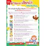 ชุดอ่านออกเขียนได้ก่อนวัยเรียน (หนังสือ 4 เล่ม +Sticker 1 แผ่น + Paper Model 1 แผ่น)