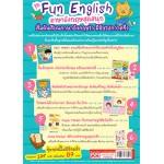ชุด Fun English ภาษาอังกฤษสุดสนุก (หนังสือ 3 เล่ม + Sticker 1 แผ่น + โปสเตอร์ 1 แผ่น + Paper Model 1 แผ่น)