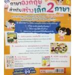 ชุดภาษาอังกฤษสำหรับสร้างเด็ก 2 ภาษา (หนังสือ 2 เล่ม + วีซีดี Animation + Sticker + TANGRAM + กระดาษโน้ต)