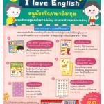 ชุด I Love English หนูน้อยรักภาษาอังกฤษ