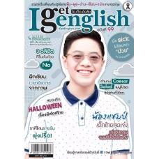 I Get English ฉบับที่ 99