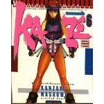 Kaze สายลมทลายฟ้า เล่ม 06