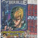 CYBER BLUE ไซเบอร์บลู เล่ม 1-3 (จบ) (โปรโมชั่น SMM SUMMER SALE)