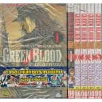 GREEN BLOOD ล้างเลือดทรชน เล่ม 1-5 (จบ)