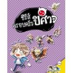 Box Set ซีรีส์ครอบครัวปีศาจ (เล่ม 1-5 + ตอนพิเศษ) (Lin Pei)