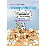 อย่านับลูกไก่ก่อนไข่ฟัก คำพังเพยอังกฤษ-อเมริกัน (ปณิตา ธรรมนิธิ เรียบเรียง)