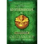 เอาท์แลนเดอร์ Outlander เล่ม 1 (ไดอะนา กาบัลดอน)