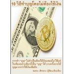 10 วิธีทำบุญโดยไม่ต้องใช้เงิน  (สมชาย เชิดกลาง)