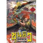 ชุนชิว ยอดยุทธ์แดนทมิฬ เล่ม 1