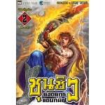 ชุนชิว ยอดยุทธ์แดนทมิฬ เล่ม 2