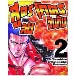 สูตรลับโคตรจับกัง เล่ม 2 (Yasuhiro Watanabe)