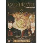 CARD MASTER การ์ดมาสเตอร์ 01