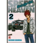 SPEED HEAVEN ซิ่งปาฏิหาริย์ 02