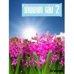 ม่านมายา เล่ม 2 (โสภี พรรณราย)
