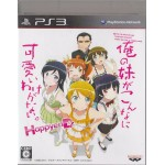 PS3: Ore no Imouto ga Konnani Kawaii Wake ga Nai Happy End (Z2) (JP)