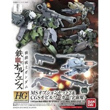 1/144 HG MS OPTION SET 2 & CGS MOBILE WORKER(SPACE USE)