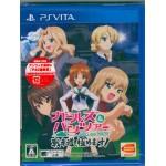 PSVITA: GIRLS und PANZER Senshado Kiwamemasu! (z2)