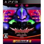 PS3: Gekiatsu Pachi Game Tamashi Vol. 2 (Z2)(JP)