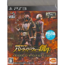 PS3: KAMEN RIDER BATTRIDE WAR SOUSEI [MEMORIAL TV SOUND EDITION](R2)(JP)