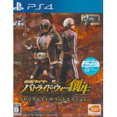 PS4: KAMEN RIDER BATTRIDE WAR SOUSEI [MEMORIAL TV SOUND EDITION](R2)(JP)